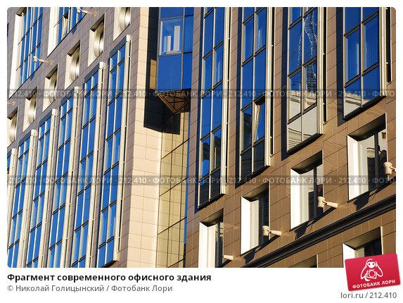 Купить «Фрагмент современного офисного здания», фото № 212410, снято 29 января 2008 г. (c) Николай Голицынский / Фотобанк Лори