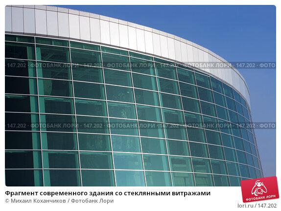 Купить «Фрагмент современного здания со стеклянными витражами», фото № 147202, снято 21 марта 2018 г. (c) Михаил Коханчиков / Фотобанк Лори