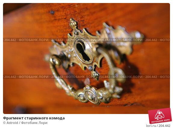 Фрагмент старинного комода, фото № 204442, снято 11 декабря 2007 г. (c) Astroid / Фотобанк Лори