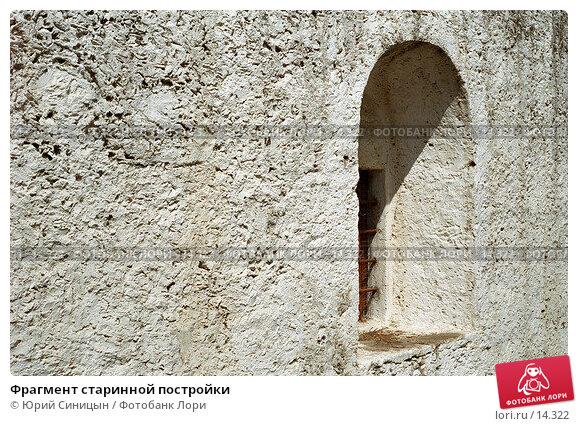 Фрагмент старинной постройки , фото № 14322, снято 28 мая 2017 г. (c) Юрий Синицын / Фотобанк Лори