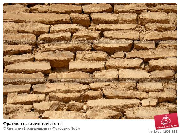 Фрагмент старинной стены. Стоковое фото, фотограф Светлана Привезенцева / Фотобанк Лори