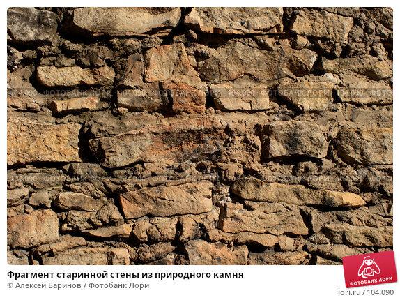 Фрагмент старинной стены из природного камня, фото № 104090, снято 26 апреля 2017 г. (c) Алексей Баринов / Фотобанк Лори