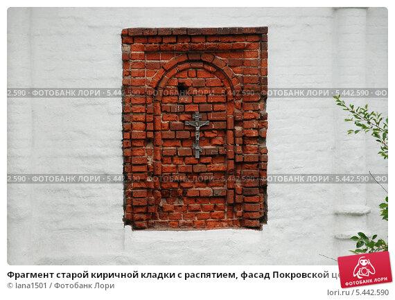 Купить «Фрагмент старой киричной кладки с распятием, фасад Покровской церкви в Братцево, Москва», эксклюзивное фото № 5442590, снято 23 мая 2010 г. (c) lana1501 / Фотобанк Лори