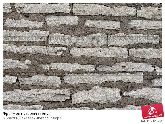 Фрагмент старой стены, фото № 84634, снято 14 сентября 2007 г. (c) Максим Соколов / Фотобанк Лори