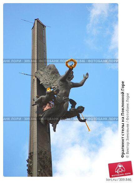 Купить «Фрагмент стелы на Поклонной Горе», эксклюзивное фото № 309846, снято 13 декабря 2017 г. (c) Виктор Зиновьев / Фотобанк Лори