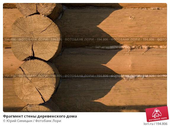 Фрагмент стены деревенского дома, фото № 194806, снято 8 января 2008 г. (c) Юрий Синицын / Фотобанк Лори