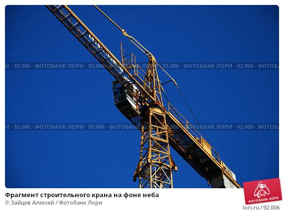 Фрагмент строительного крана на фоне неба, фото № 92006, снято 26 сентября 2007 г. (c) Зайцев Алексей / Фотобанк Лори