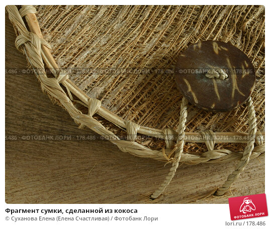 Фрагмент сумки, сделанной из кокоса, фото № 178486, снято 20 ноября 2004 г. (c) Суханова Елена (Елена Счастливая) / Фотобанк Лори