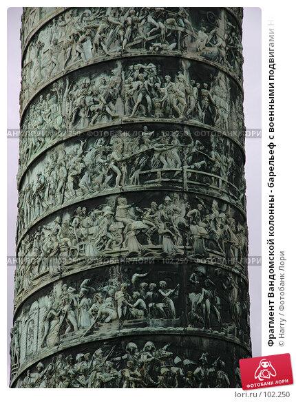 Фрагмент Вандомской колонны - барельеф с военными подвигами Наполеона, фото № 102250, снято 4 декабря 2016 г. (c) Harry / Фотобанк Лори