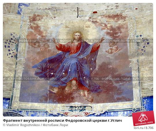 Фрагмент внутренней росписи Федоровской церкви г.Углич, фото № 8706, снято 28 июля 2004 г. (c) Vladimir Rogozhnikov / Фотобанк Лори