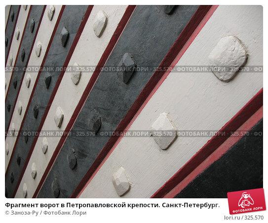 Фрагмент ворот в Петропавловской крепости. Санкт-Петербург., фото № 325570, снято 12 июня 2008 г. (c) Заноза-Ру / Фотобанк Лори