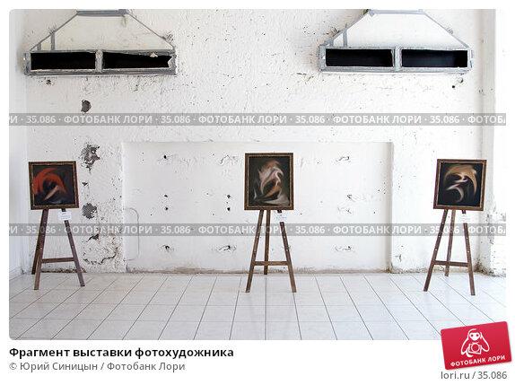 Фрагмент выставки фотохудожника, фото № 35086, снято 17 апреля 2007 г. (c) Юрий Синицын / Фотобанк Лори