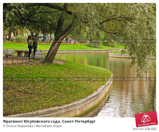Фрагмент Юсуповского сада, Санкт-Петербург, эксклюзивное фото № 236662, снято 26 июля 2017 г. (c) Ольга Хорькова / Фотобанк Лори
