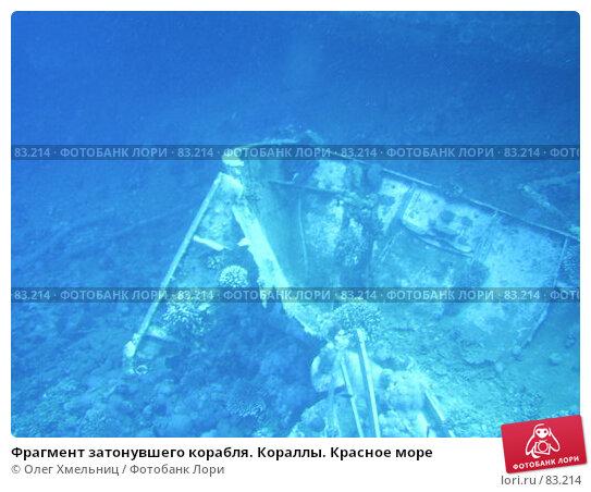 Фрагмент затонувшего корабля. Кораллы. Красное море, фото № 83214, снято 9 марта 2005 г. (c) Олег Хмельниц / Фотобанк Лори