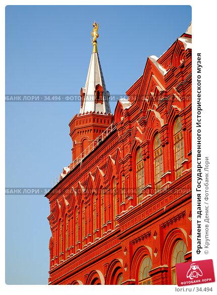 Фрагмент здания Государственного Исторического музея, фото № 34494, снято 28 февраля 2017 г. (c) Крупнов Денис / Фотобанк Лори