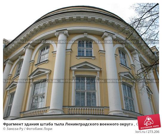 Фрагмент здания штаба тыла Ленинградского военного округа , Санкт-Петербург, фото № 273206, снято 1 мая 2008 г. (c) Заноза-Ру / Фотобанк Лори