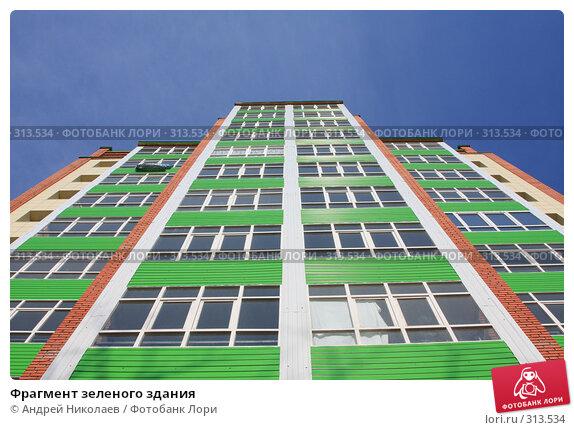 Купить «Фрагмент зеленого здания», фото № 313534, снято 5 июня 2008 г. (c) Андрей Николаев / Фотобанк Лори