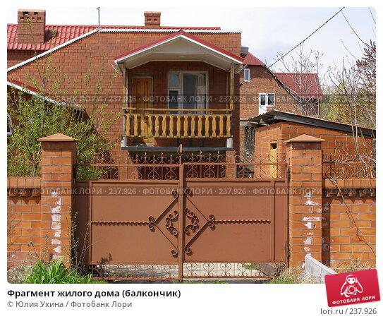 Фрагмент жилого дома (балкончик), фото № 237926, снято 15 марта 2005 г. (c) Юлия Ухина / Фотобанк Лори