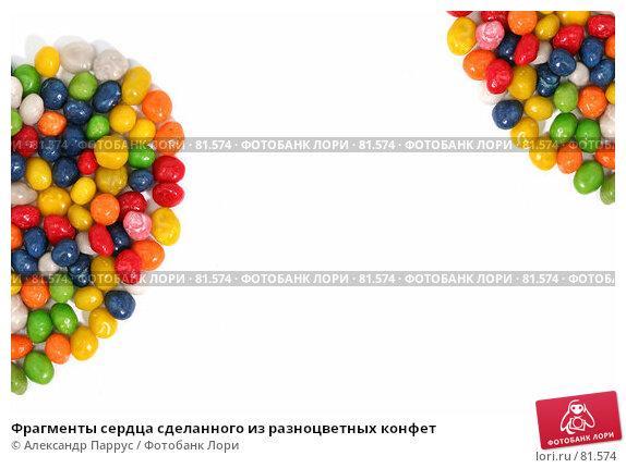 Фрагменты сердца сделанного из разноцветных конфет, фото № 81574, снято 2 января 2007 г. (c) Александр Паррус / Фотобанк Лори