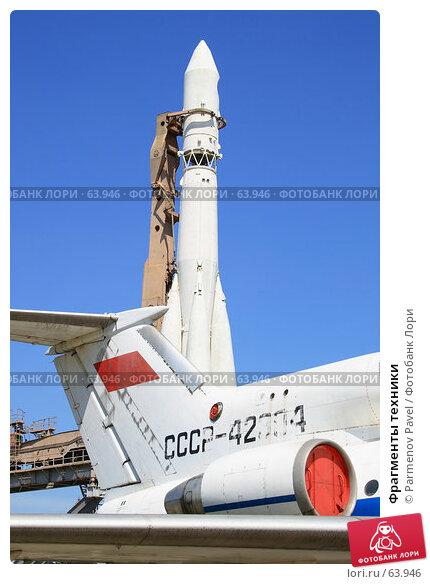 Фрагменты техники, фото № 63946, снято 12 июня 2007 г. (c) Parmenov Pavel / Фотобанк Лори