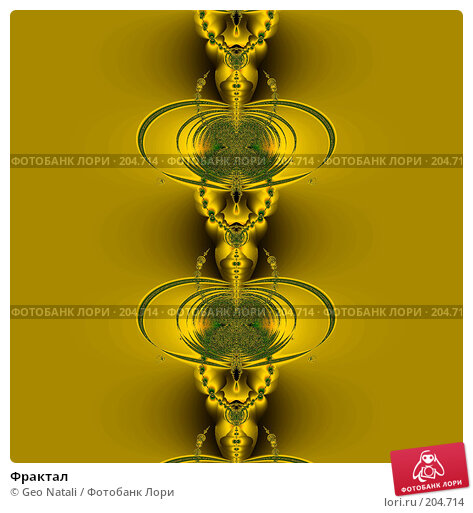 Фрактал, иллюстрация № 204714 (c) Geo Natali / Фотобанк Лори