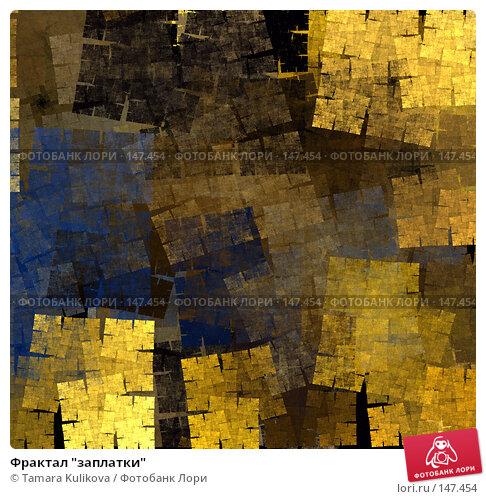 "Фрактал ""заплатки"", иллюстрация № 147454 (c) Tamara Kulikova / Фотобанк Лори"