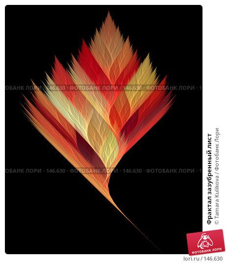 Фрактал зазубренный лист, иллюстрация № 146630 (c) Tamara Kulikova / Фотобанк Лори