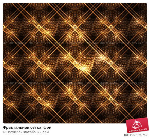 Фрактальная сетка, фон, иллюстрация № 195742 (c) Liseykina / Фотобанк Лори