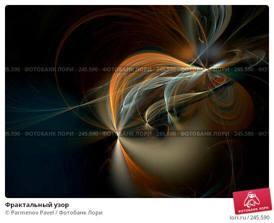 Фрактальный узор, иллюстрация № 245590 (c) Parmenov Pavel / Фотобанк Лори