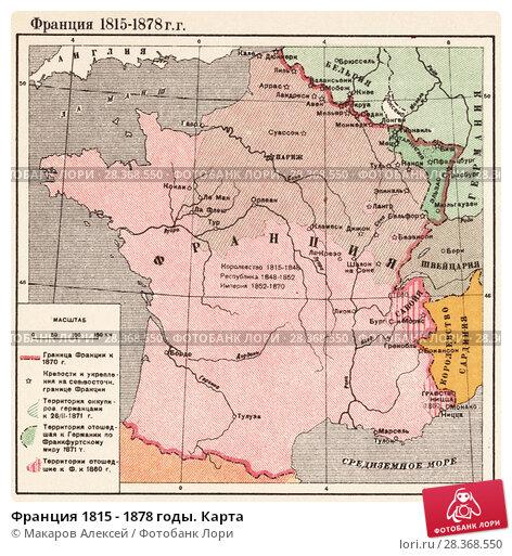 Купить «Франция 1815 - 1878 годы. Карта», иллюстрация № 28368550 (c) Макаров Алексей / Фотобанк Лори