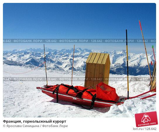 Купить «Франция, горнолыжный курорт», фото № 128642, снято 13 марта 2007 г. (c) Ярослава Синицына / Фотобанк Лори