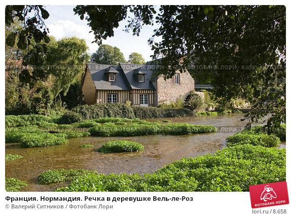 Франция. Нормандия. Речка в деревушке Вель-ле-Роз, фото № 8658, снято 20 октября 2005 г. (c) Валерий Ситников / Фотобанк Лори