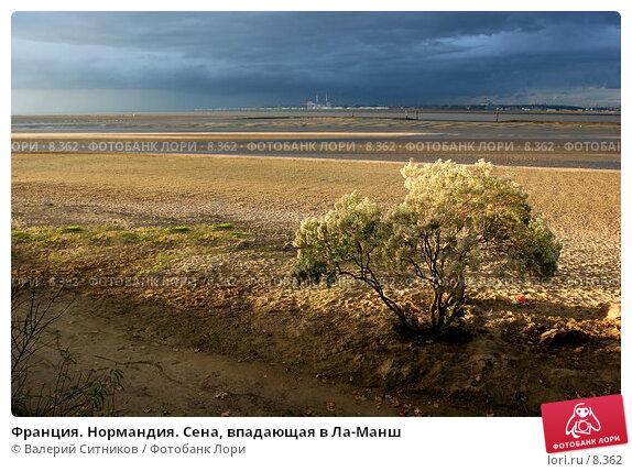 Франция. Нормандия. Сена, впадающая в Ла-Манш, фото № 8362, снято 23 апреля 2017 г. (c) Валерий Ситников / Фотобанк Лори