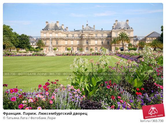 Франция. Париж. Люксембургский дворец, фото № 303730, снято 22 июля 2006 г. (c) Татьяна Лата / Фотобанк Лори