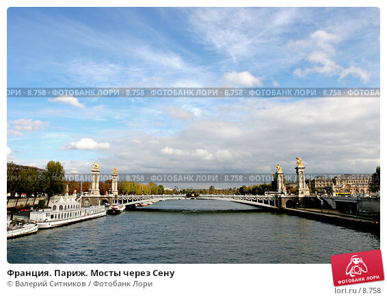 Франция. Париж. Мосты через Сену, фото № 8758, снято 21 октября 2005 г. (c) Валерий Ситников / Фотобанк Лори