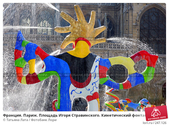Купить «Франция. Париж. Площадь Игоря Стравинского. Кинетический фонтан Тингелли», фото № 247126, снято 12 октября 2005 г. (c) Татьяна Лата / Фотобанк Лори