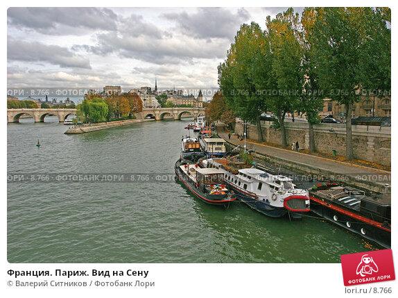 Франция. Париж. Вид на Сену, фото № 8766, снято 21 октября 2005 г. (c) Валерий Ситников / Фотобанк Лори