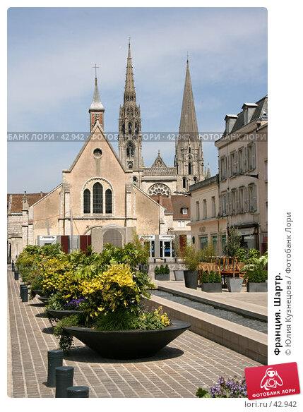 Франция. Шартр., фото № 42942, снято 6 мая 2007 г. (c) Юлия Кузнецова / Фотобанк Лори