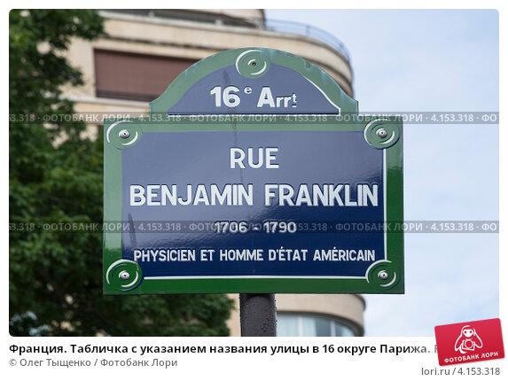 Купить «Франция. Табличка с указанием названия улицы в 16 округе Парижа. Rue Benjamin Franklin», фото № 4153318, снято 31 июля 2012 г. (c) Олег Тыщенко / Фотобанк Лори