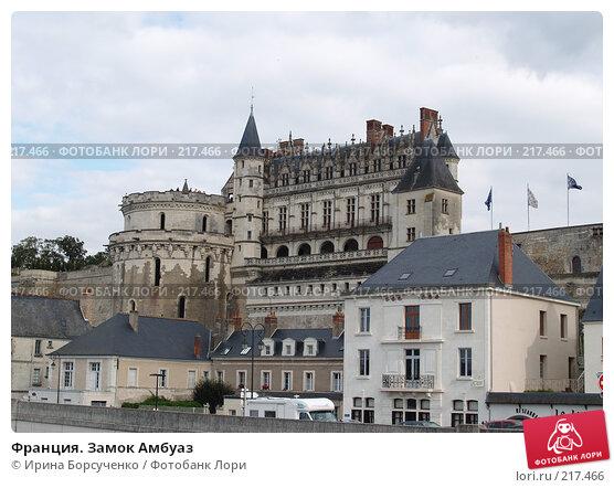 Купить «Франция. Замок Амбуаз», фото № 217466, снято 7 сентября 2007 г. (c) Ирина Борсученко / Фотобанк Лори