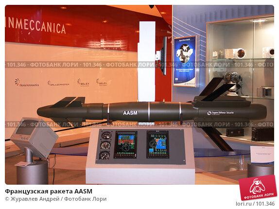 Французская ракета AASM, эксклюзивное фото № 101346, снято 25 августа 2007 г. (c) Журавлев Андрей / Фотобанк Лори