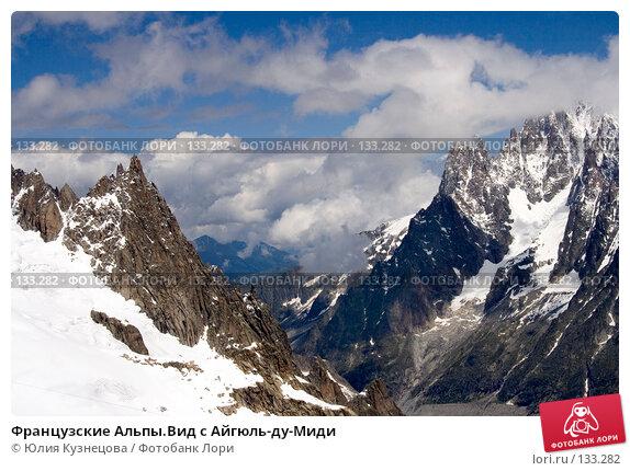 Французские Альпы.Вид с Айгюль-ду-Миди, фото № 133282, снято 16 июня 2007 г. (c) Юлия Кузнецова / Фотобанк Лори