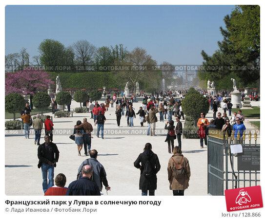 Французский парк у Лувра в солнечную погоду, фото № 128866, снято 8 апреля 2007 г. (c) Лада Иванова / Фотобанк Лори