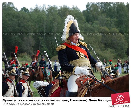 Французский военачальник (возможно, Наполеон). День Бородина-2007, фото № 143586, снято 2 сентября 2007 г. (c) Владимир Тарасов / Фотобанк Лори