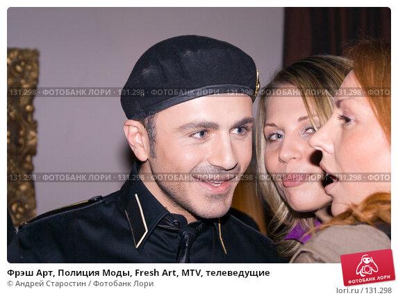 Фрэш Арт, Полиция Моды, Fresh Art, MTV, телеведущие, фото № 131298, снято 24 ноября 2007 г. (c) Андрей Старостин / Фотобанк Лори