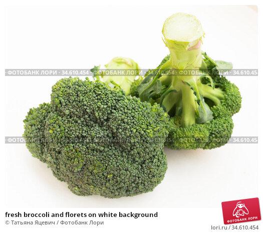 fresh broccoli and florets on white background. Стоковое фото, фотограф Татьяна Яцевич / Фотобанк Лори