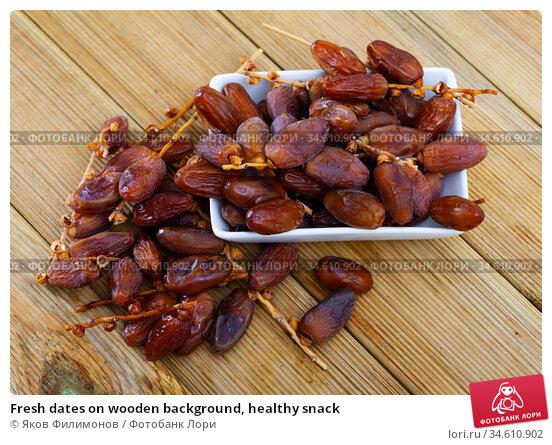Fresh dates on wooden background, healthy snack. Стоковое фото, фотограф Яков Филимонов / Фотобанк Лори