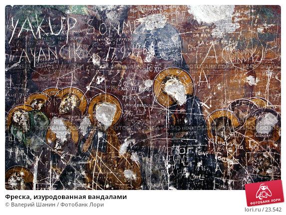 Фреска, изуродованная вандалами, фото № 23542, снято 27 октября 2006 г. (c) Валерий Шанин / Фотобанк Лори