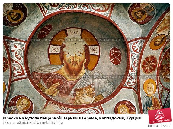 Фреска на куполе пещерной церкви в Гереме, Каппадокия, Турция, фото № 27414, снято 10 ноября 2006 г. (c) Валерий Шанин / Фотобанк Лори