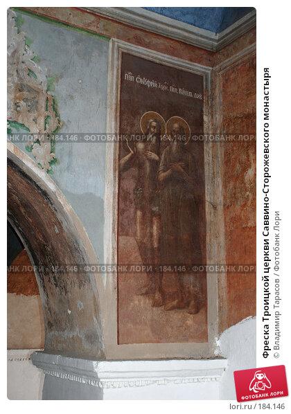 Фреска Троицкой церкви Саввино-Сторожевского монастыря, фото № 184146, снято 21 ноября 2007 г. (c) Владимир Тарасов / Фотобанк Лори